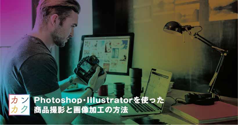 Photoshop・Illustratorを使った商品撮影と画像加工
