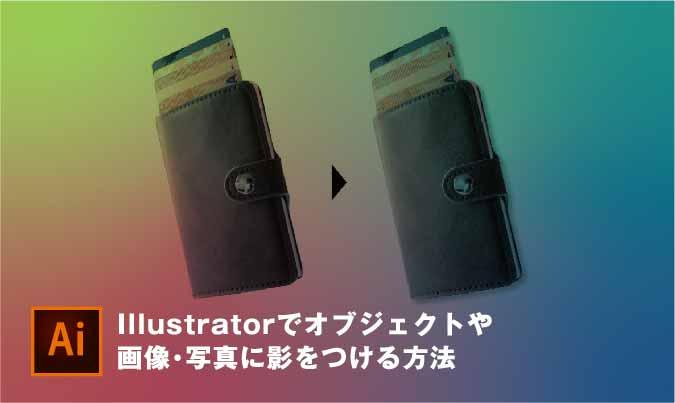 Illustratorでオブジェクトや画像・写真に影をつける方法