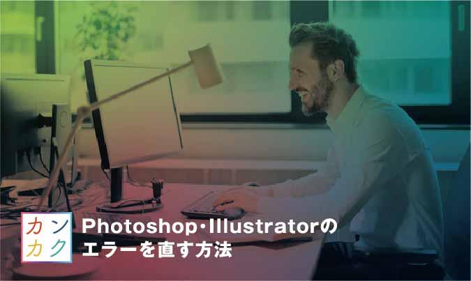 Photoshop・Illustratorのエラーを直す方法
