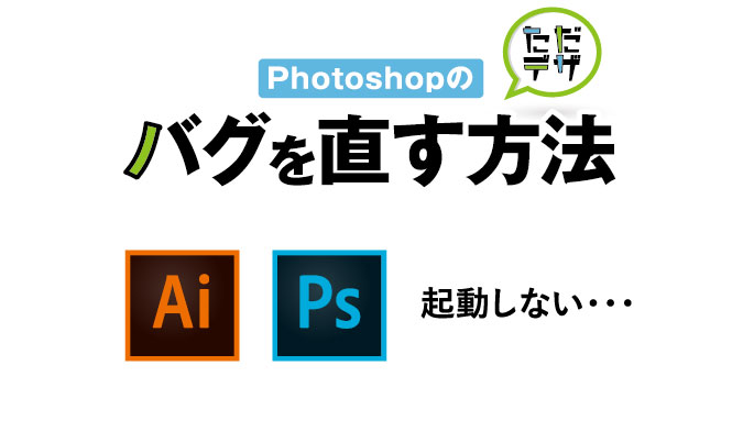 photoshop バグ