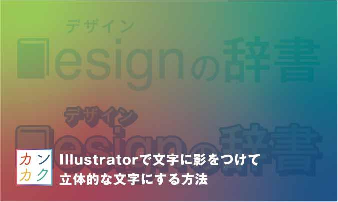 Illustrator 影 文字