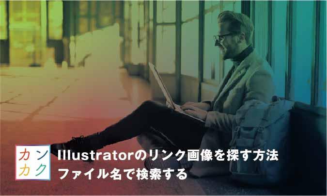 Illustrator リンク画像を探す
