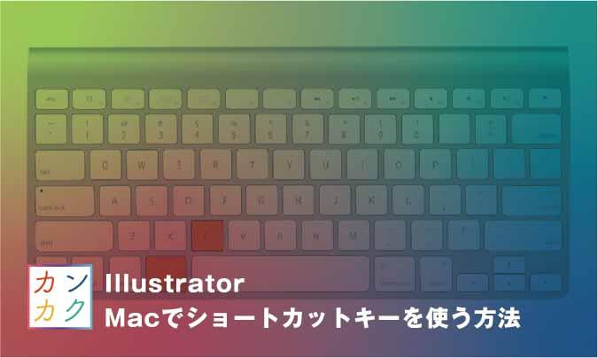 Illustrator ショートカットキー