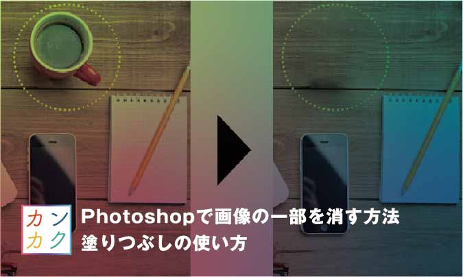 photoshop 画像 一部 消す