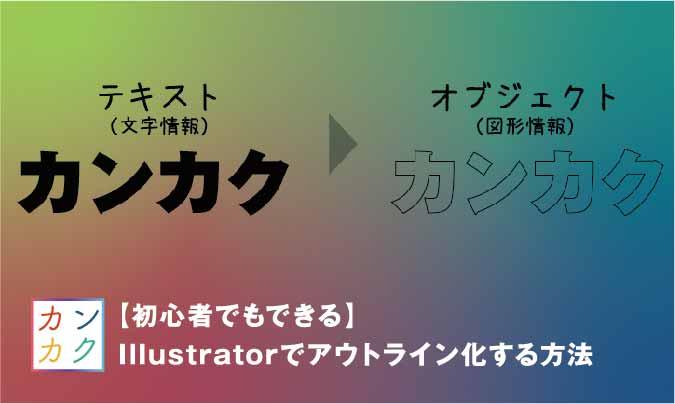 Illustrator アウトライン化