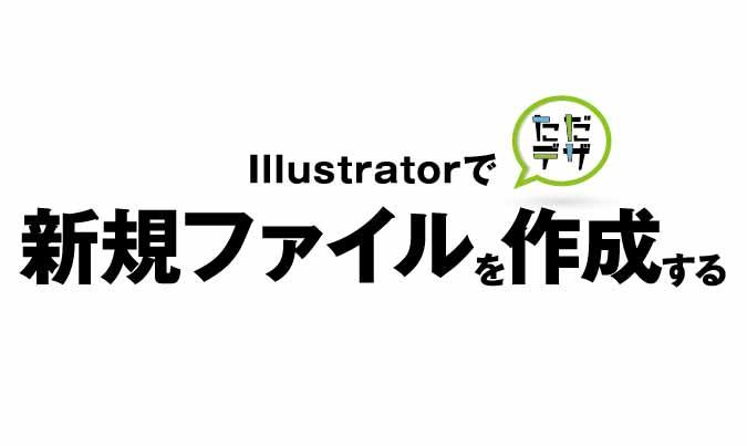 Illustrator 新規ファイル