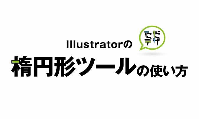 Illustrator 楕円形ツール