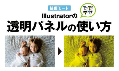 Illustrator 透明パネル