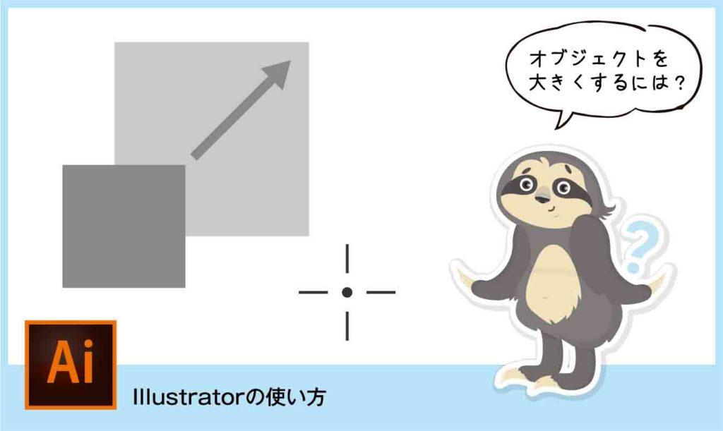 Illustratorの拡大縮小ツールの使い方とどこにあるのか?