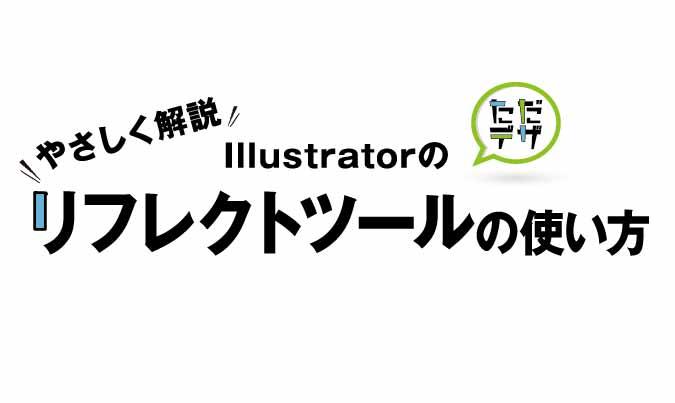 illustrator リフレクト ツール
