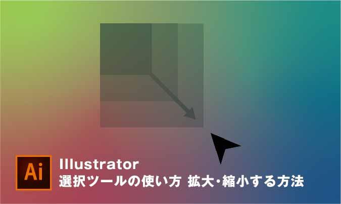 Illustratorの選択ツールの使い方 拡大・縮小する方法