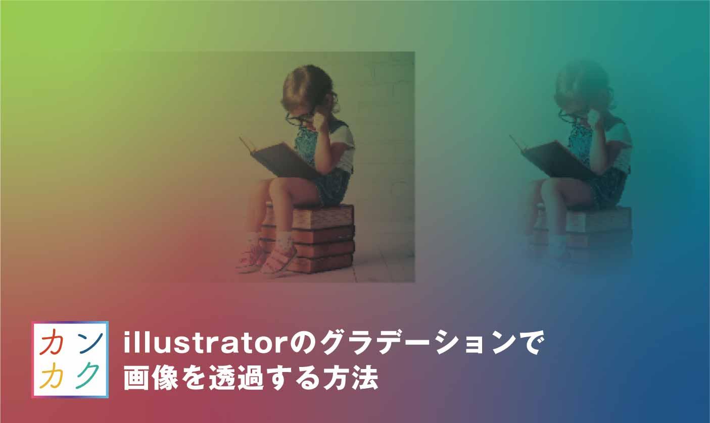 illustratorのグラデーションで画像を透過する方法