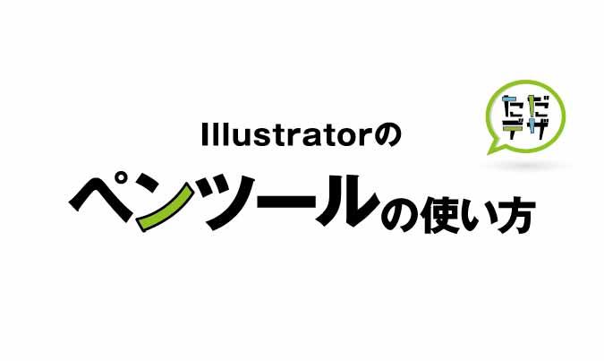 illustrator ペンツール