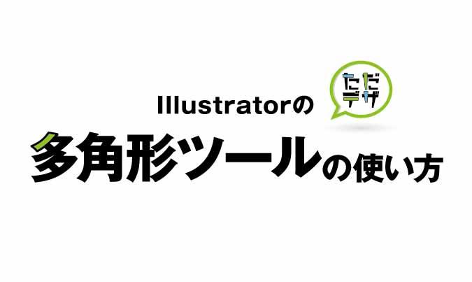 illustrator 多角形ツール 選択できない