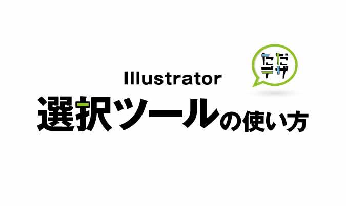 Illustrator 選択ツール