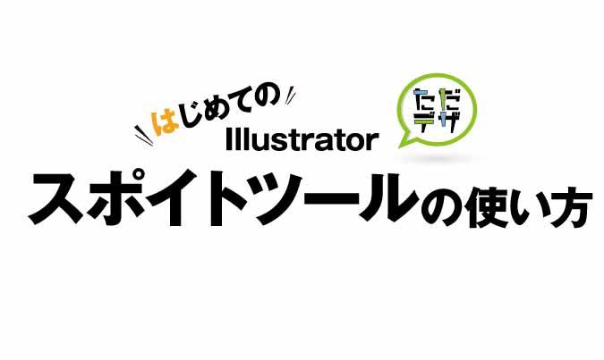 Illustrator スポイト
