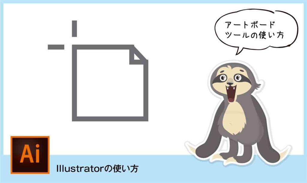 Illustratorのアートボードツールの使い方とどこにある?