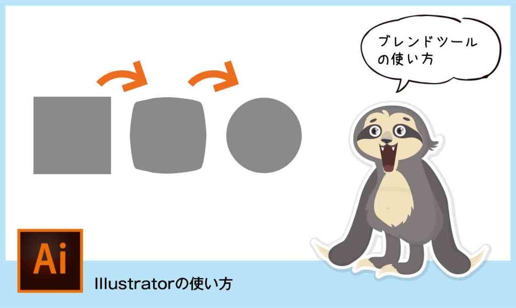 illustratorのブレンドツールの使い方とアウトラインの方法