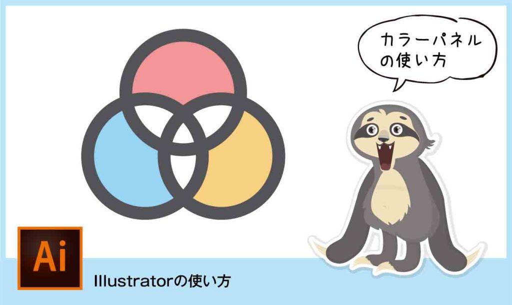 Illustratorのカラーパネルの使い方とCMYKへの変更方法