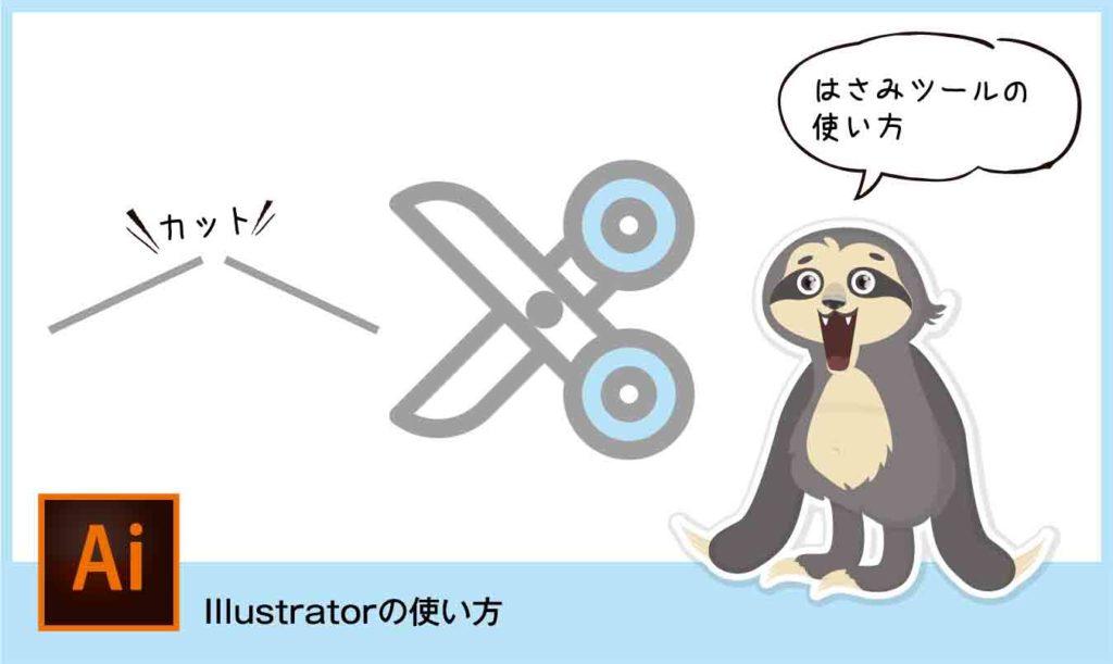 illustrator はさみツールの使い方と使えない時の対処法