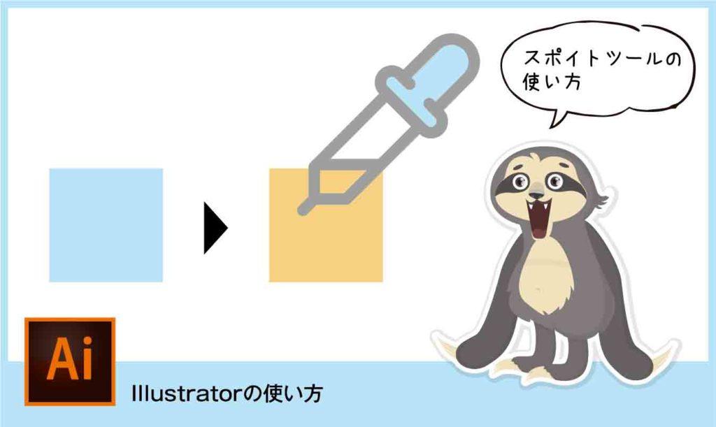 Illustratorのスポイトツールの使い方と色だけとる方法