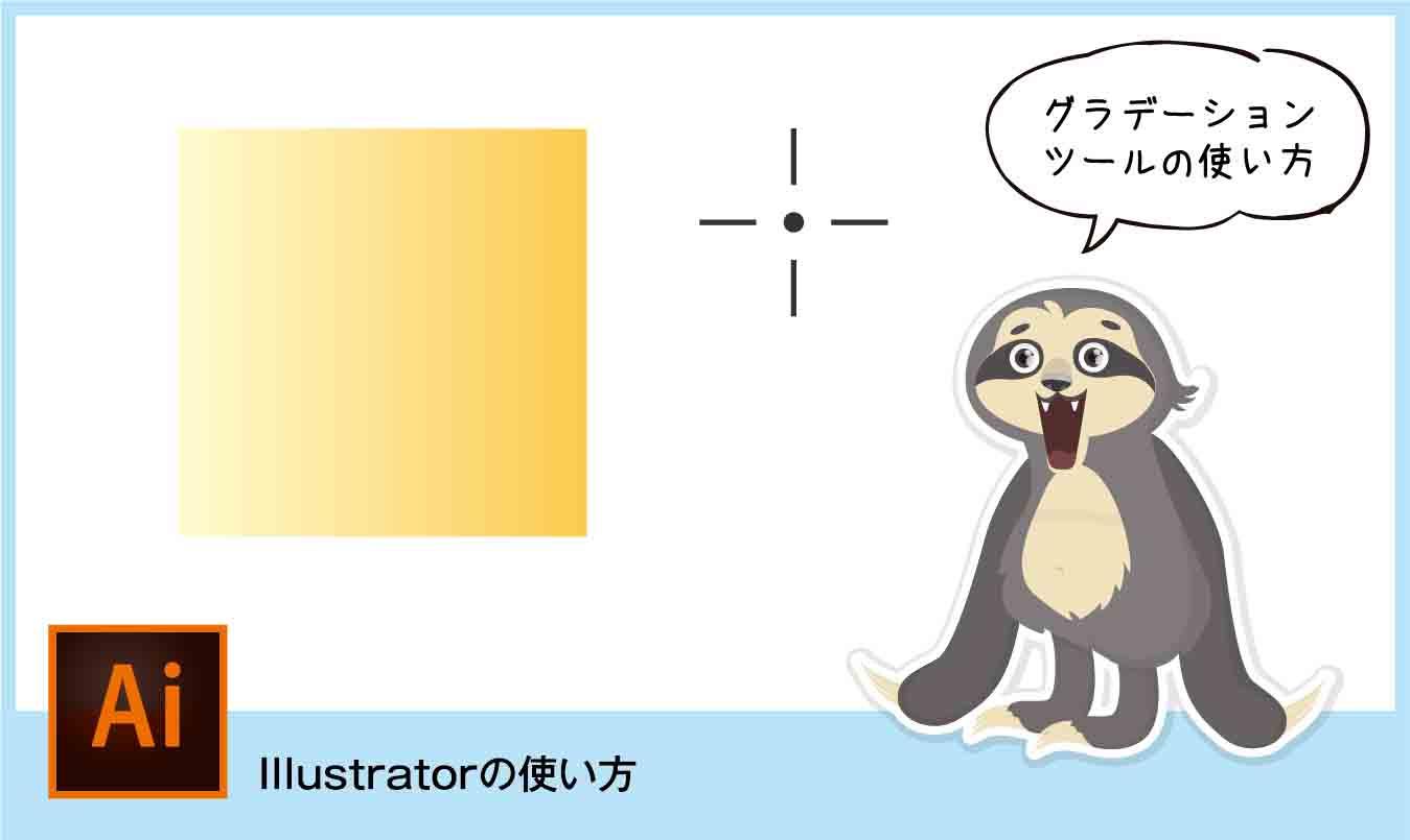 Illustratorのグラデーションの使い方と使えない時の対処