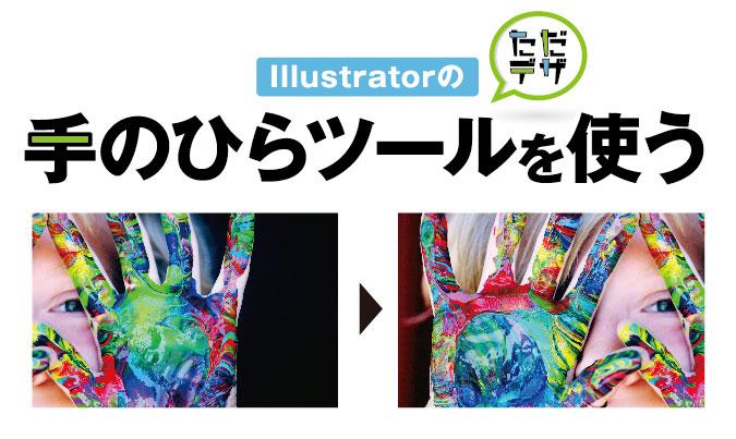 illustrator 手のひら ツール