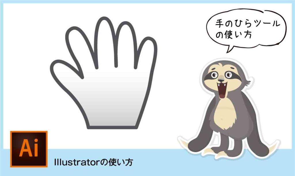 Illustratorの手のひらツールの使い方とない時の対処法
