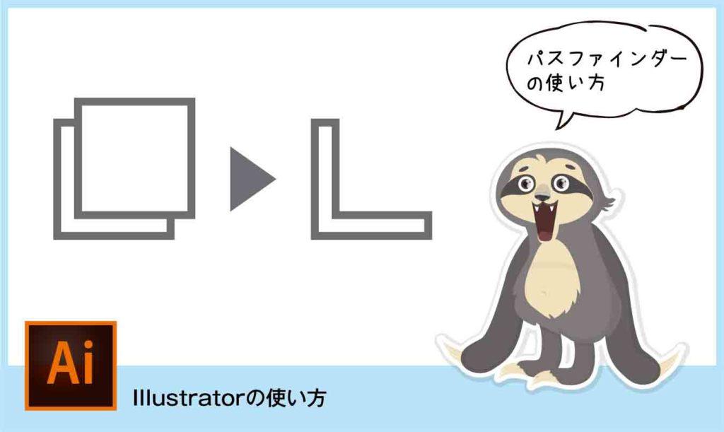 illustratorのパスファインダーの使い方とどこにあるの?