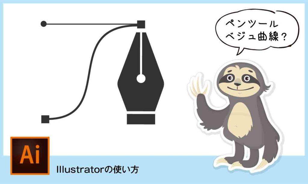 illustrator ペンツールの使い方や線を引く練習方法