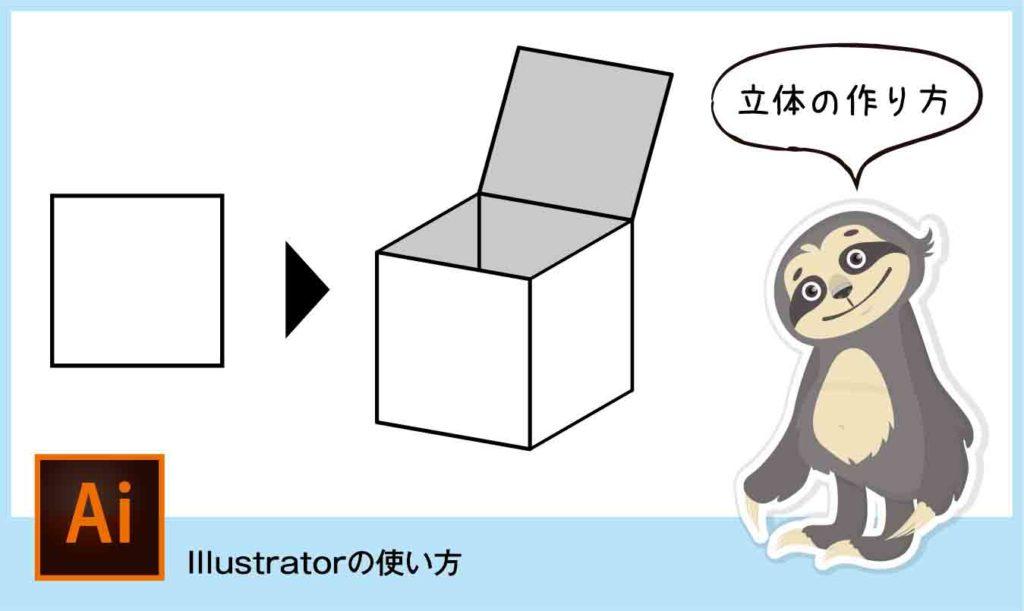 Illustratorでオブジェクトに簡単にパースをつける方法