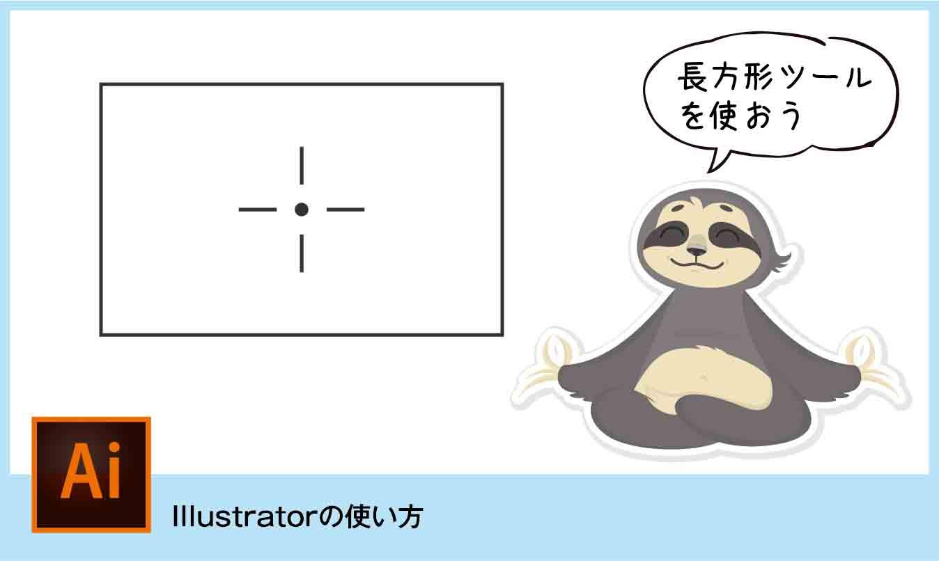 illustrator 長方形ツールが消えた時と斜めになる対処法