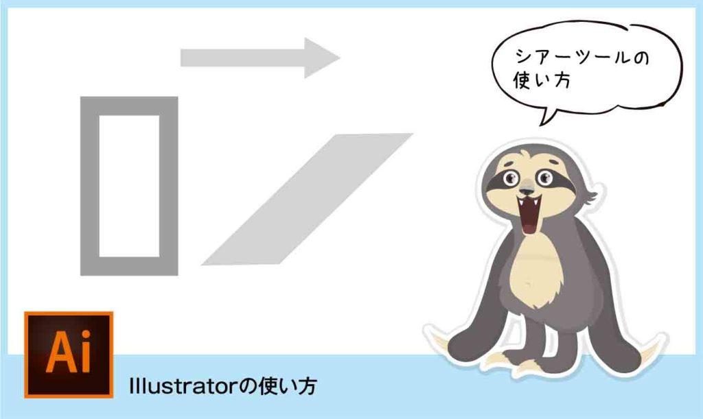 illustrator シアーツール