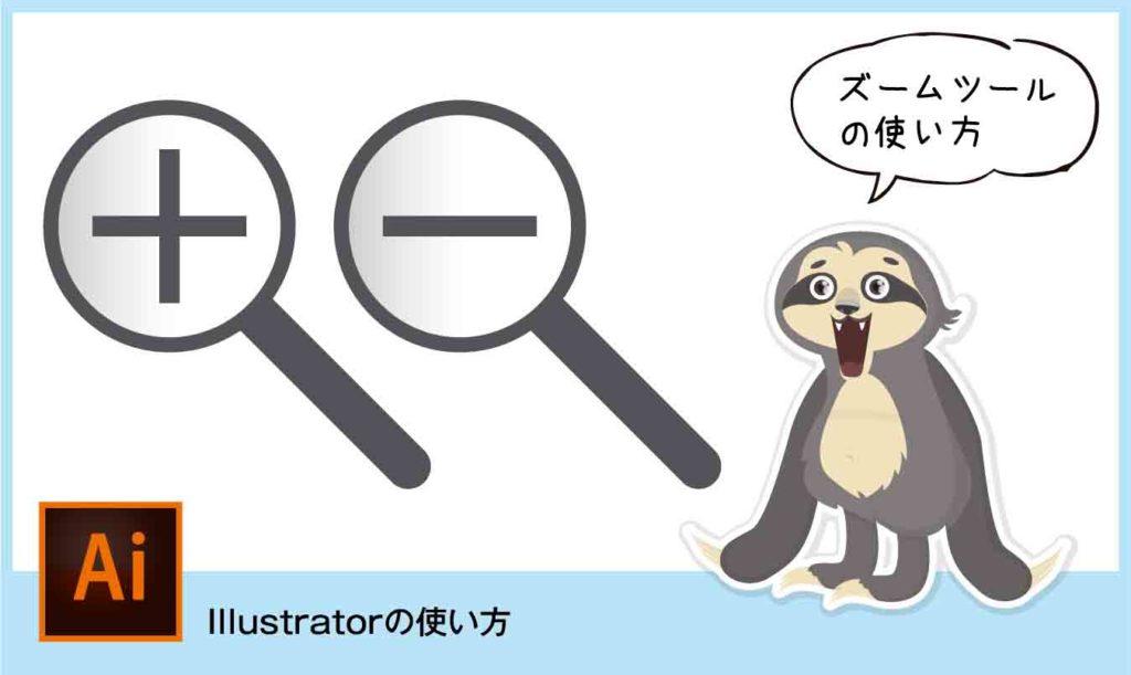 Illustratorのズームツールの使い方とショートカット
