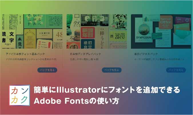 adobe fonts 使い方