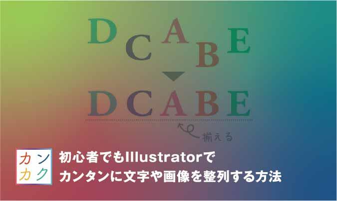 Illustrator 整列