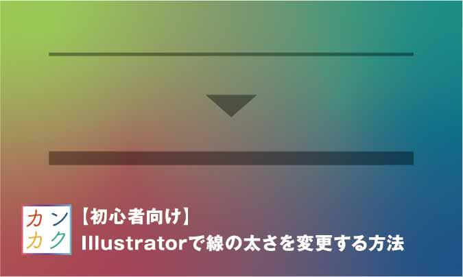 Illustrator 線の太さ