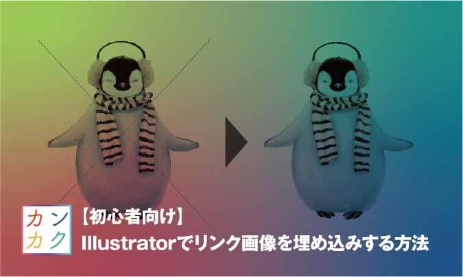 Illustrator 埋め込み