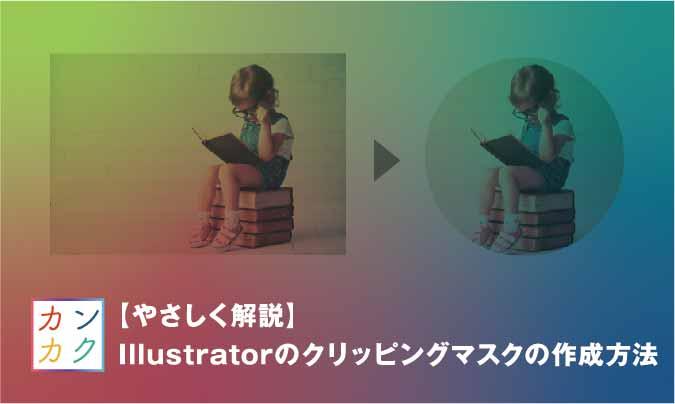 Illustrator クリッピングマスク