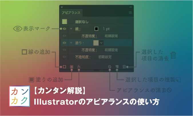 Illustrator アピアランス