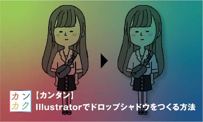 Illustrator ドロップシャドウ
