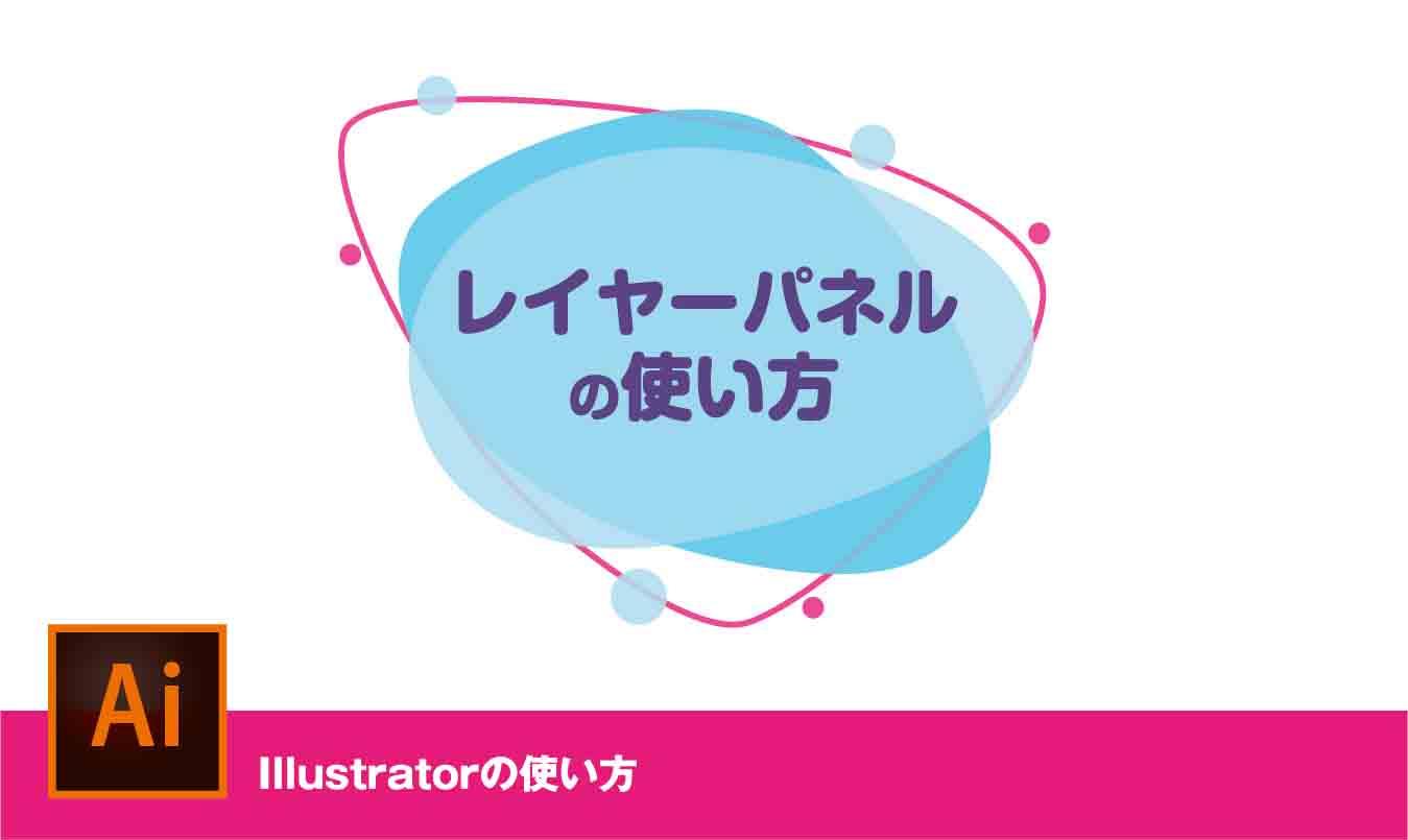 Illustratorのレイヤーパネルを複数選択する方法と表示方法