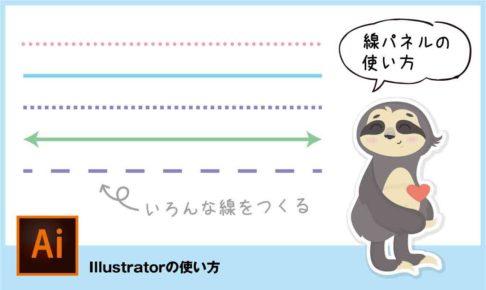 Illustratorで線の太さを変更する方法と線パネルの使い方