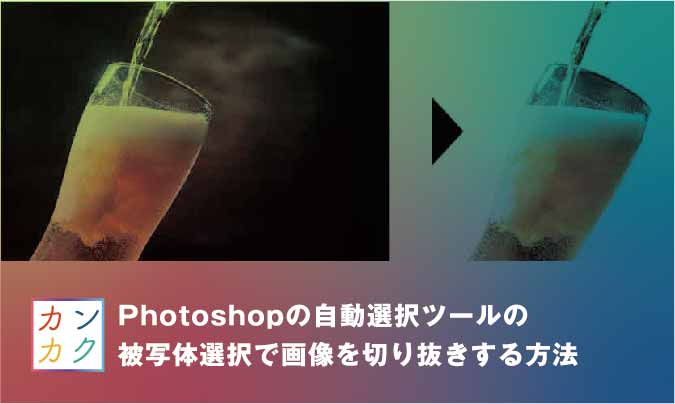photoshop 自動選択ツール 切り抜き