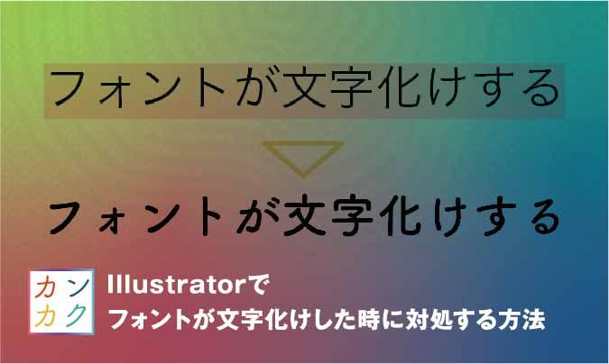 illustrator フォント 文字化け