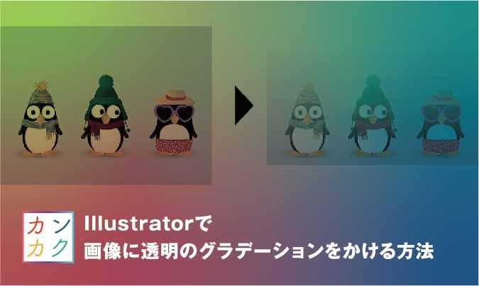 illustrator グラデーション 透明