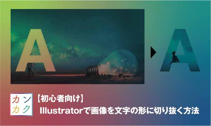 illustrator 切り抜き 文字