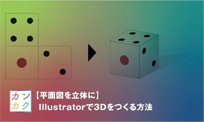 illustrator 平面 立体
