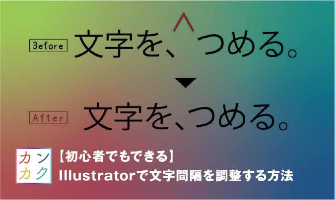 Illustrator 文字間隔
