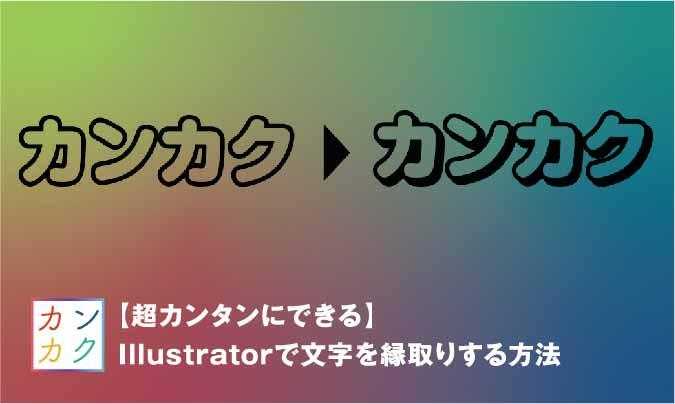 illustrator 文字 縁取り